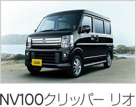 NV100クリッパーリオ
