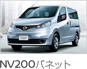 NV200バネット