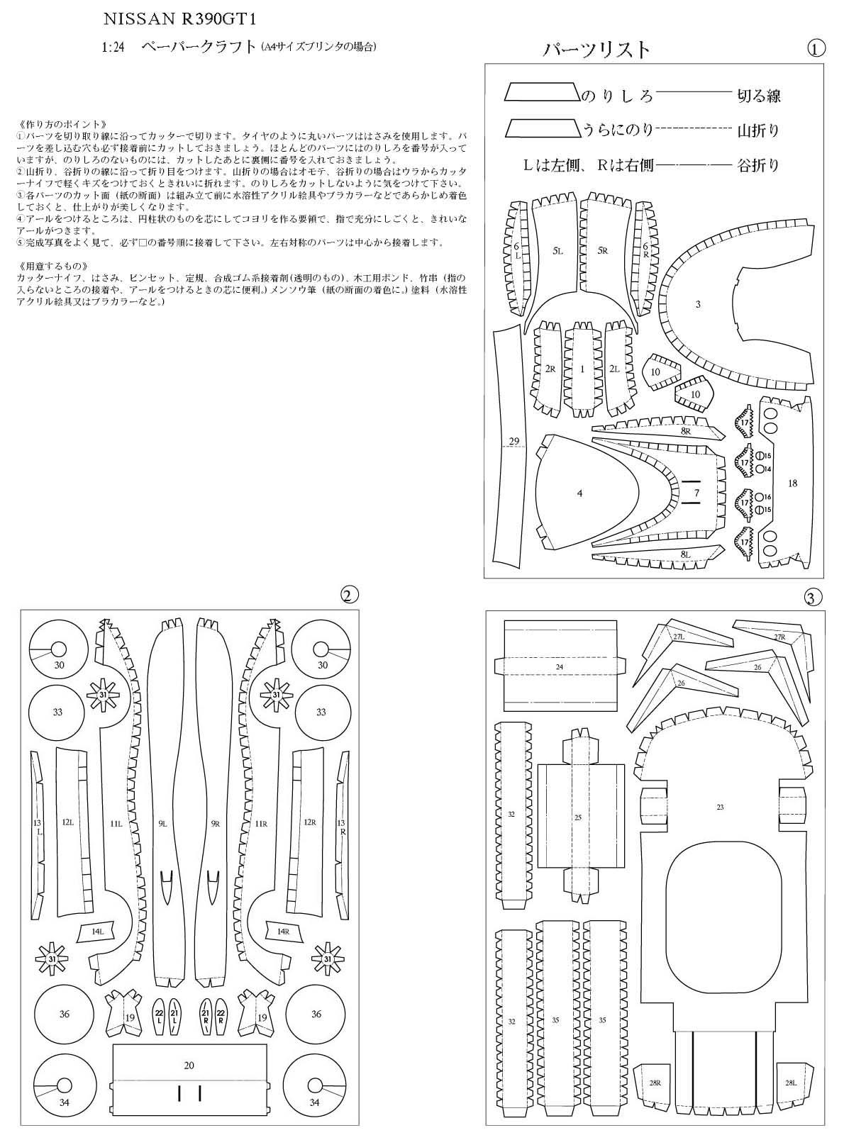 Paper cars updated smcars net car blueprints forum for How do i read blueprints