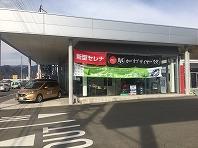 都留田野倉店