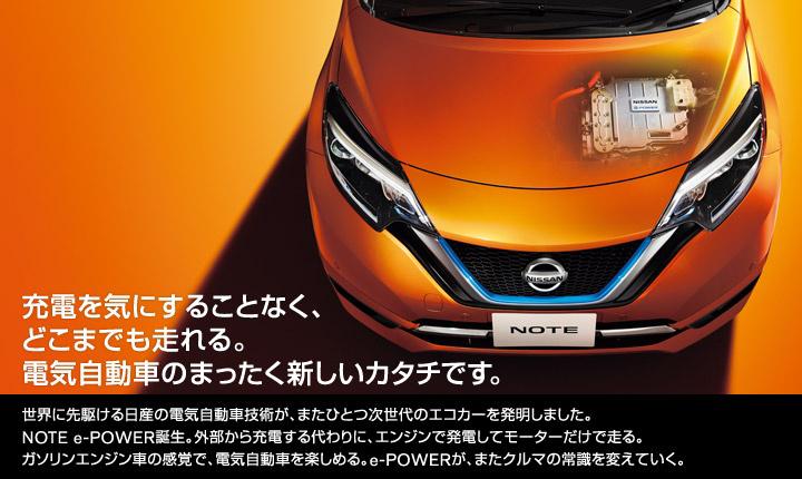 充電を気にすることなく、どこまでも走れる。 電気自動車のまったく新しいカタチです。