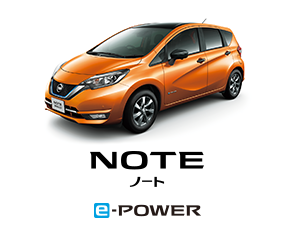 NOTE 日産ノート e-POWER