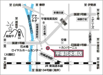 自転車店 平塚 自転車店 : ... 平塚花水橋店 - トップページ