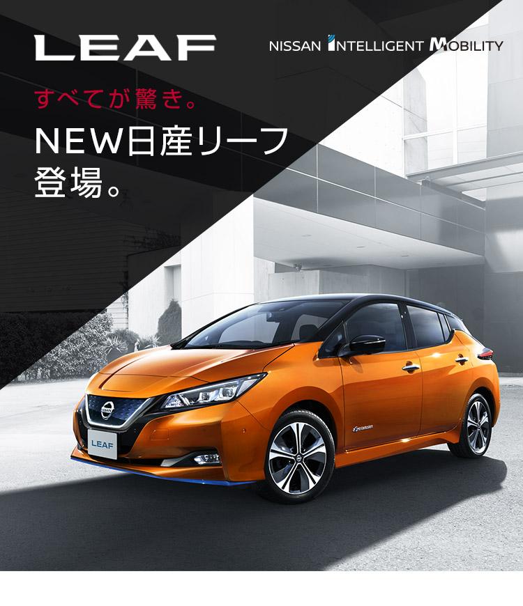日産自動車ホームページ