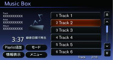 ミュージックボックス