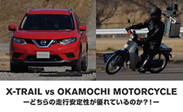 【にっちゃんチャレンジ】X-TRAIL vs OKAMOCHI MOTORCYCLE