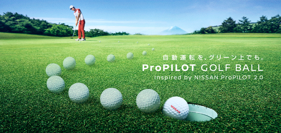 自動運転を、グリーン上でも。ProPILOT GOLF BALL inspired by NISSAN ProPILOT 2.0